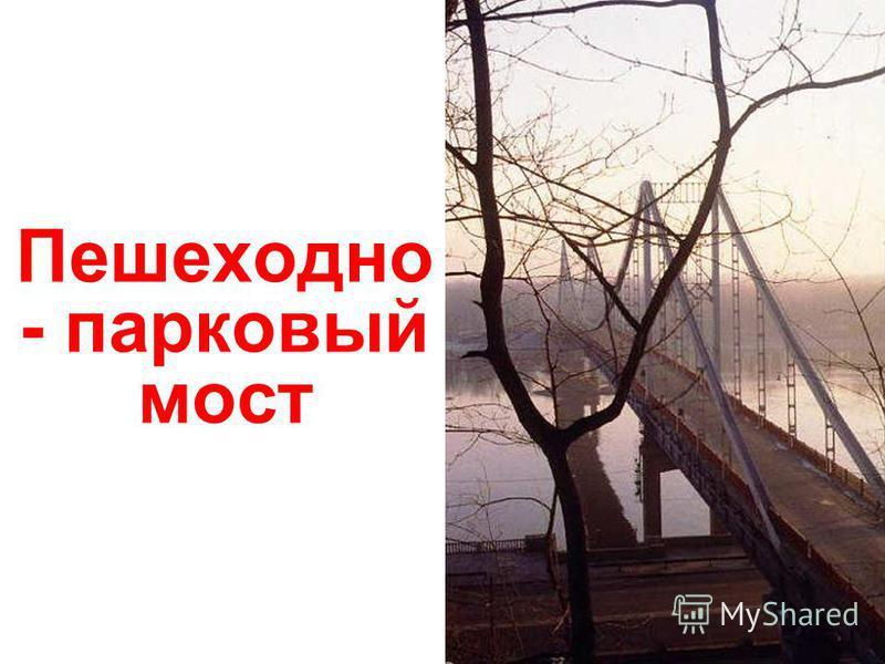 Пирогово. Парк-музей