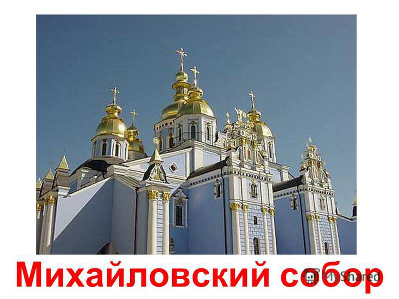Михайловская площадь и собор