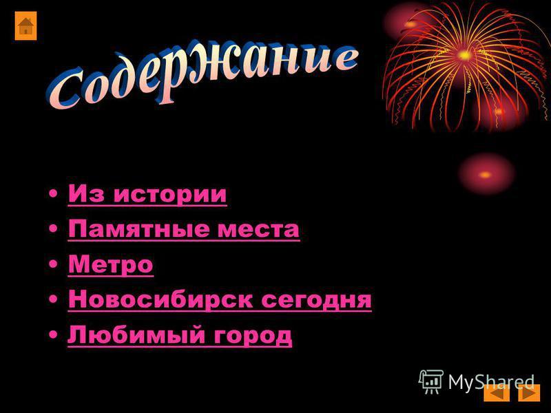 Из истории Памятные места Метро Новосибирск сегодня Любимый город