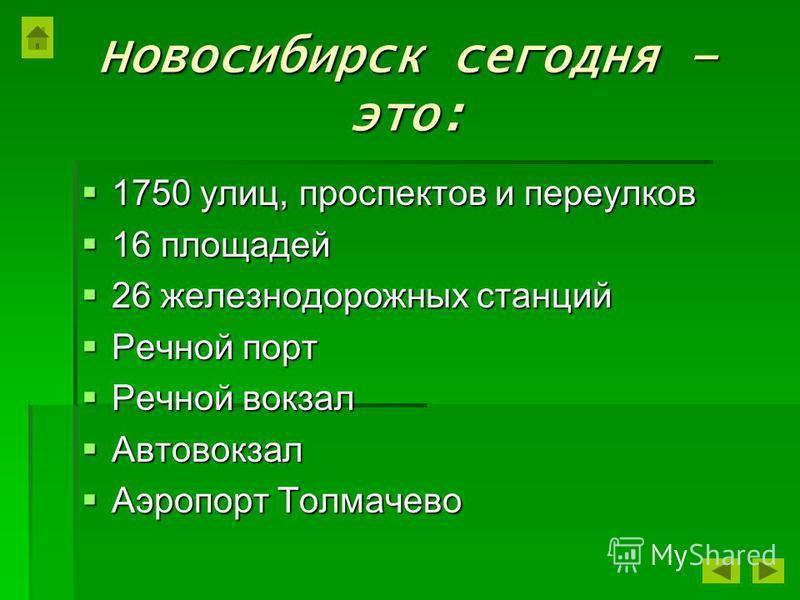 Новосибирск сегодня – это: 1750 улиц, проспектов и переулков 1750 улиц, проспектов и переулков 16 площадей 16 площадей 26 железнодорожных станций 26 железнодорожных станций Речной порт Речной порт Речной вокзал Речной вокзал Автовокзал Автовокзал Аэр