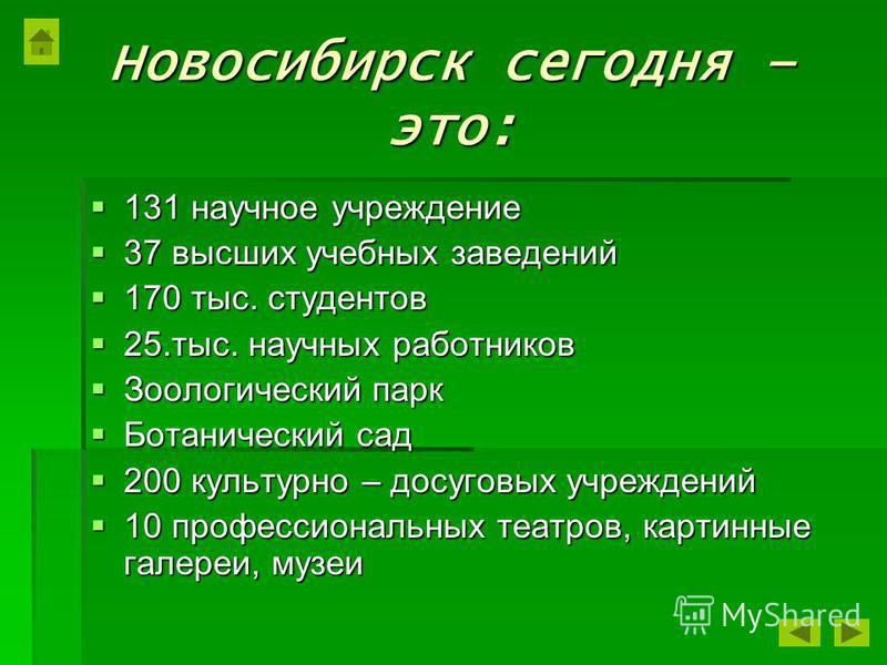 Новосибирск сегодня – это: 131 научное учреждение 131 научное учреждение 37 высших учебных заведений 37 высших учебных заведений 170 тыс. студентов 170 тыс. студентов 25.тыс. научных работников 25.тыс. научных работников Зоологический парк Зоологичес