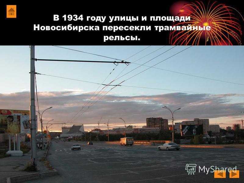 В 1934 году улицы и площади Новосибирска пересекли трамвайные рельсы.