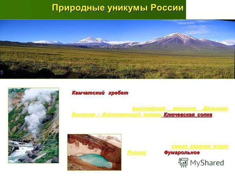 Природные уникумы России Камчатский хребет Камчатский хребет с активно действующими вулканами тянется на Камчатском полуострове. Ключевская сопка Здесь находится высочайшая вершина Дальнего Востока - действующий вулкан Ключевская сопка (4750 м) и мно