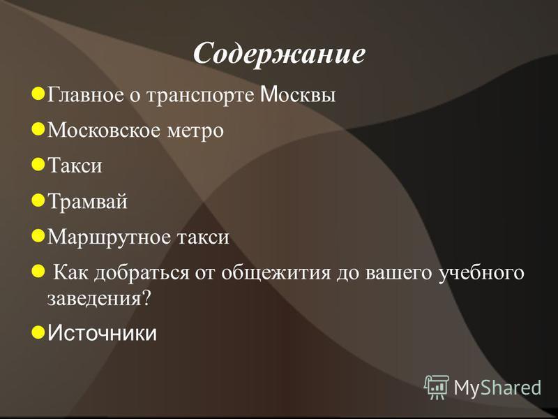 Содержание Главное о транспорте М осквы Московское метро Такси Трамвай Маршрутное такси Как добраться от общежития до вашего учебного заведения? Источники