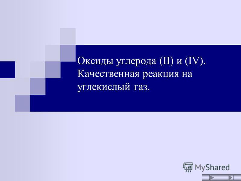 Оксиды углерода (II) и (IV). Качественная реакция на углекислый газ.