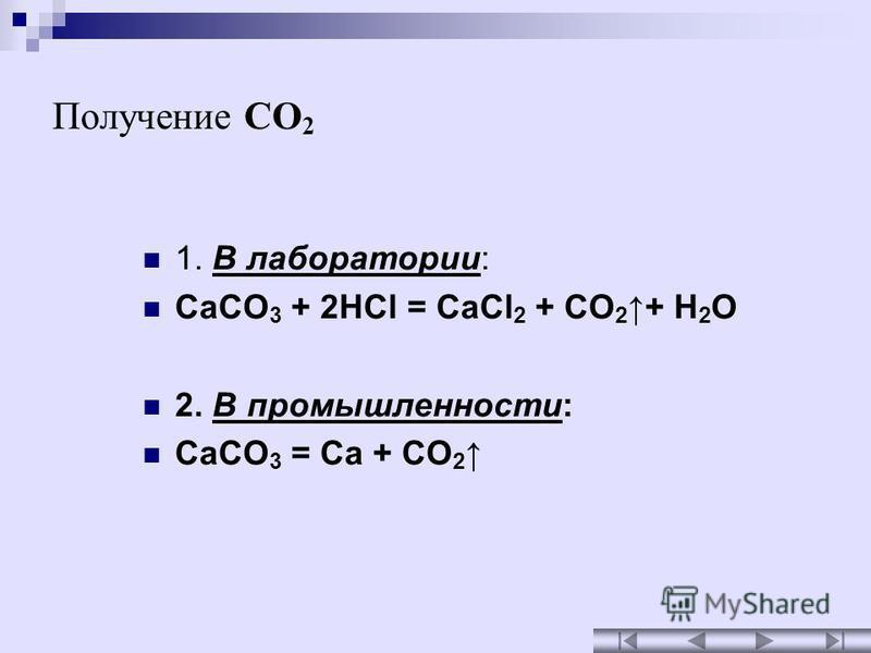 Получение CO 2 1. В лаборатории: CaCO 3 + 2HCl = CaCl 2 + CO 2+ H 2 O 2. В промышленности: CaCO 3 = Ca + CO 2