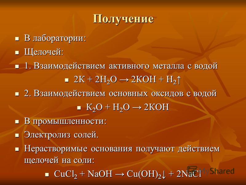 Получение В лаборатории: В лаборатории: Щелочей: Щелочей: 1. Взаимодействием активного металла с водой 1. Взаимодействием активного металла с водой 2К + 2Н 2 О 2КОН + Н 2 2К + 2Н 2 О 2КОН + Н 2 2. Взаимодействием основных оксидов с водой 2. Взаимодей
