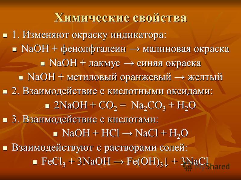 Химические свойства 1. Изменяют окраску индикатора: 1. Изменяют окраску индикатора: NaOH + фенолфталеин малиновая окраска NaOH + фенолфталеин малиновая окраска NaOH + лакмус синяя окраска NaOH + лакмус синяя окраска NaOH + метиловый оранжевый желтый