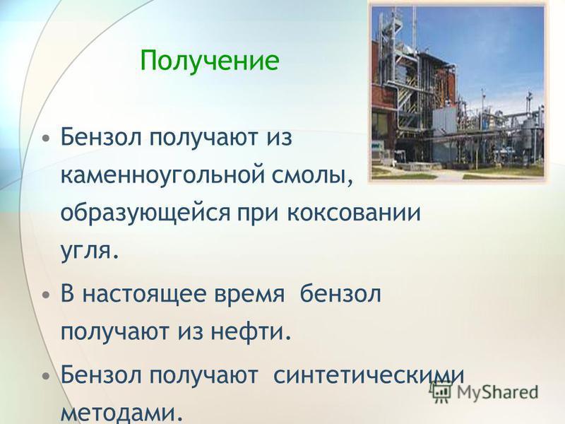 Получение Бензол получают из каменноугольной смолы, образующейся при коксовании угля. В настоящее время бензол получают из нефти. Бензол получают синтетическими методами.
