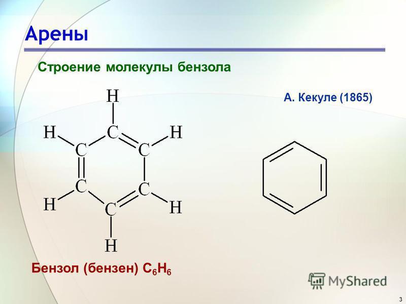 3 Арены Строение молекулы бензола Бензол (бензин) С 6 Н 6 А. Кекуле (1865)
