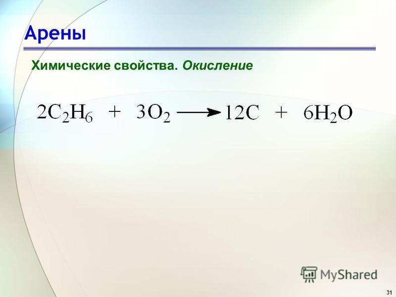 31 Арены Химические свойства. Окисление
