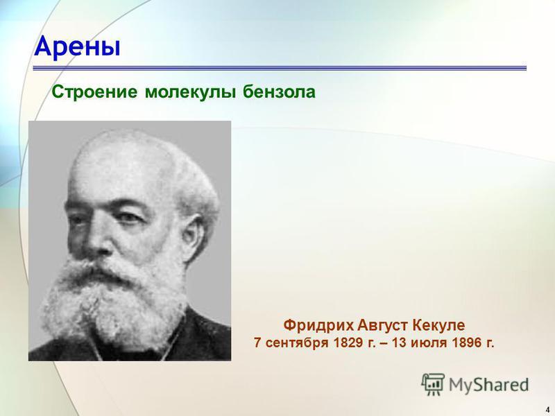 4 Арены Строение молекулы бензола Фридрих Август Кекуле 7 сентября 1829 г. – 13 июля 1896 г.
