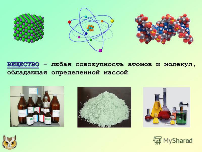 4 ВЕЩЕСТВО ВЕЩЕСТВО – любая совокупность атомов и молекул, обладающая определенной массой