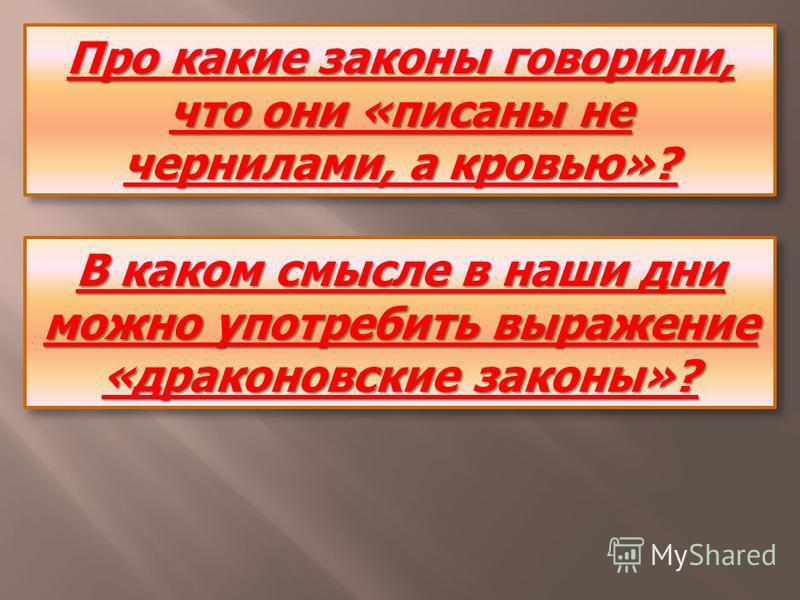 Про какие законы говорили, что они «писаны не чернилами, а кровью»? В каком смысле в наши дни можно употребить выражение «драконовские законы»?