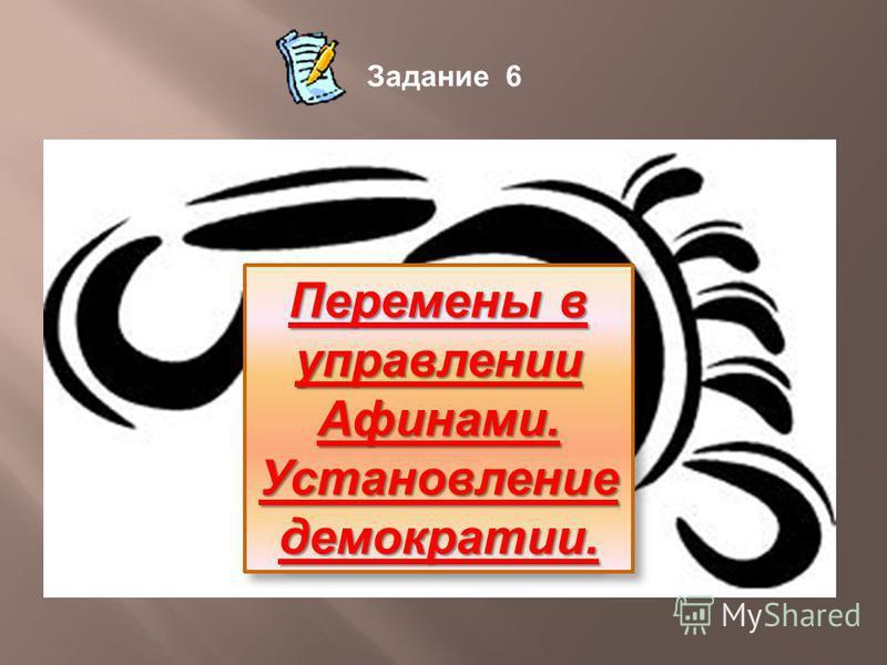 Перемены в управлении Афинами. Установление демократии. Задание 6