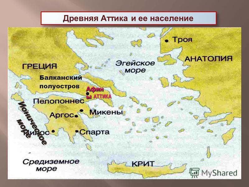 Ионическое море Балканский полуостров АТТИКА Афин ы Древняя Аттика и ее население