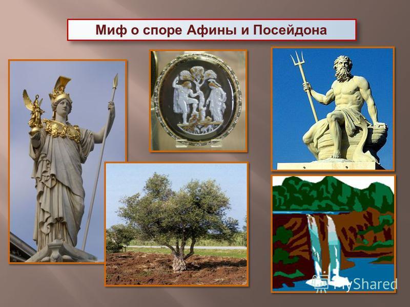Миф о споре Афины и Посейдона