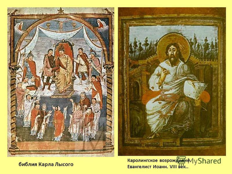 библия Карла Лысого Каролингское возрождение. Евангелист Иоанн. VIII век..