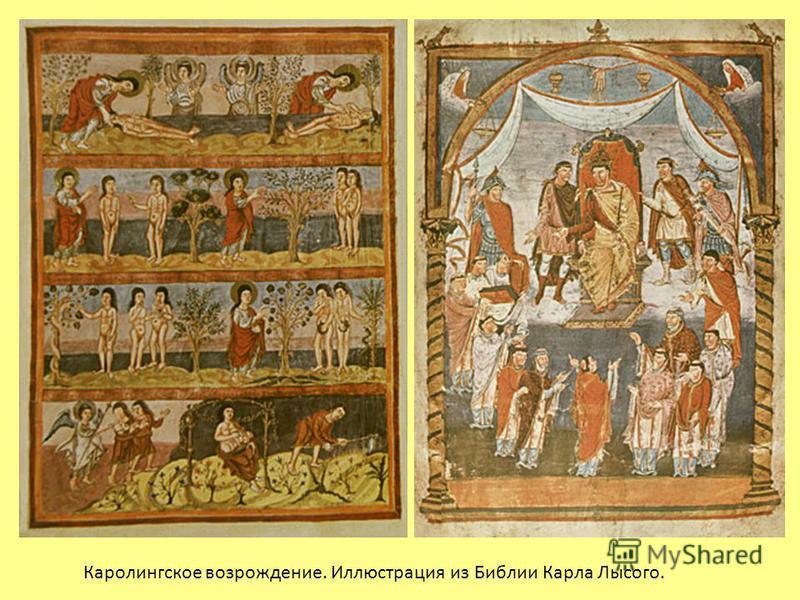 Каролингское возрождение. Иллюстрация из Библии Карла Лысого.
