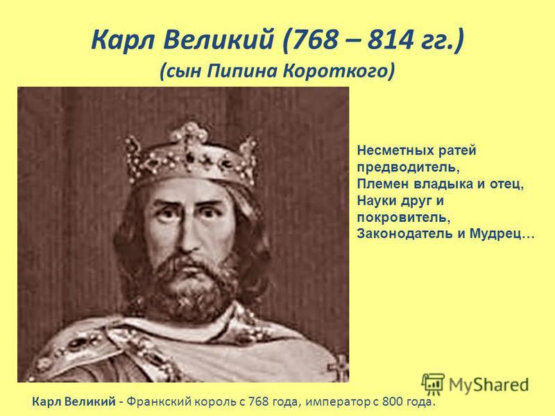 Картинки по запросу Карл І Великий (768-814 pp.).