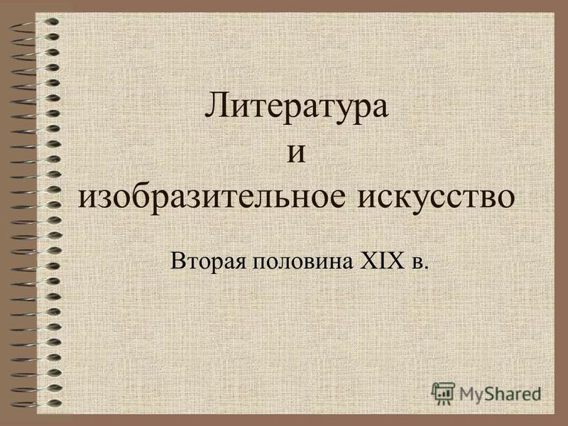 Литература и изобразительное искусство Вторая половина XIX в.