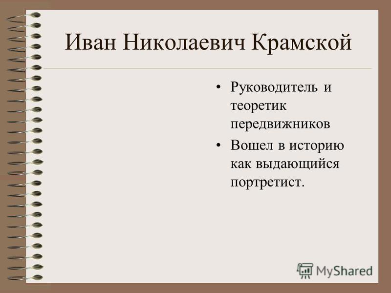 Иван Николаевич Крамской Руководитель и теоретик передвижников Вошел в историю как выдающийся портретист.
