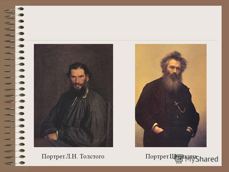 Портрет Л.Н. Толстого Портрет Шишкина