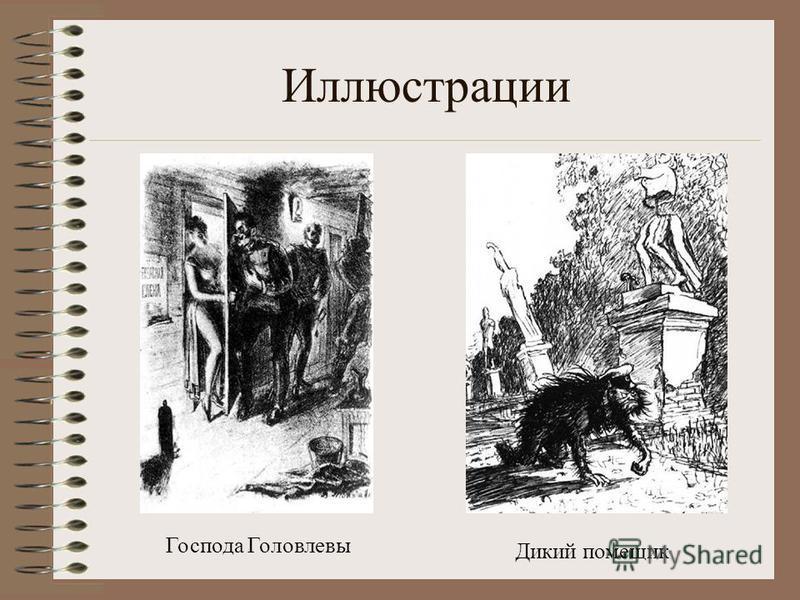Иллюстрации Господа Головлевы Дикий помещик