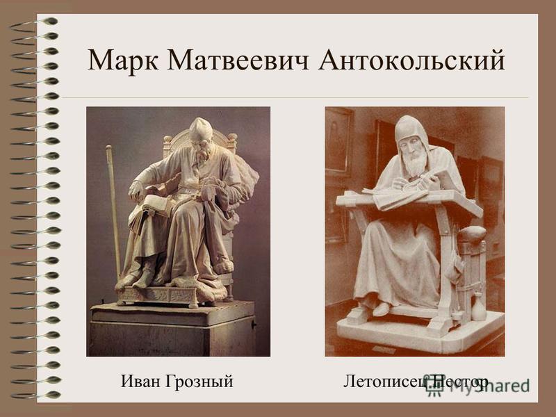 Марк Матвеевич Антокольский Иван Грозный Летописец Нестор