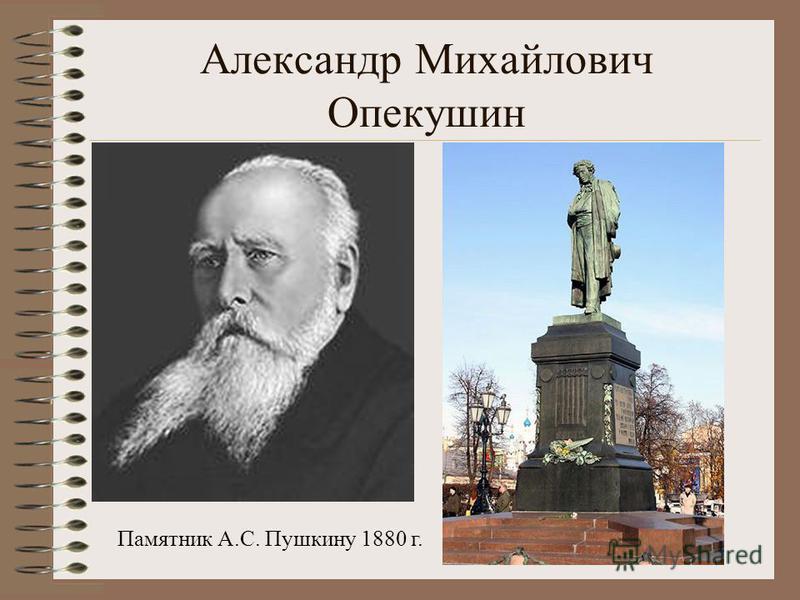 Александр Михайлович Опекушин Памятник А.С. Пушкину 1880 г.