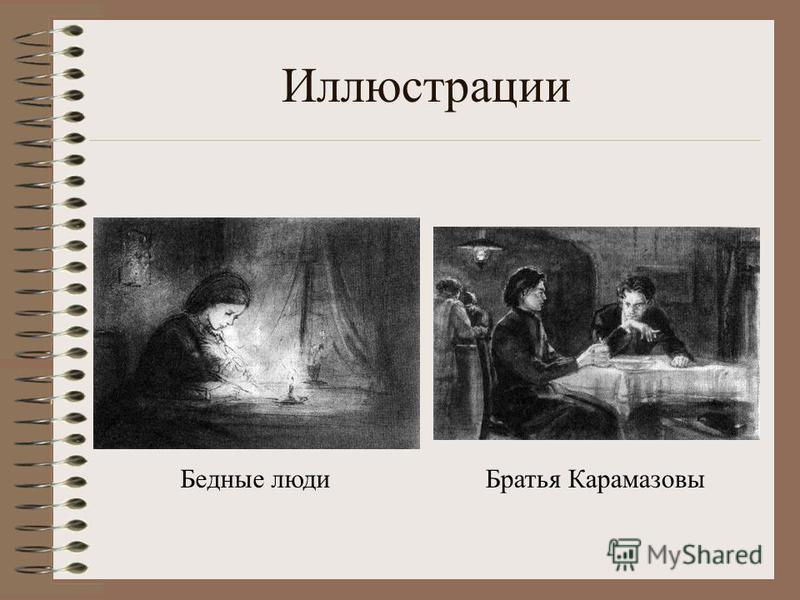 Иллюстрации Бедные люди Братья Карамазовы