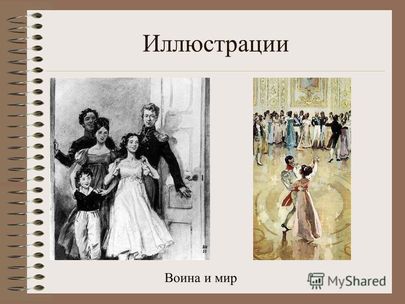 Иллюстрации Воина и мир