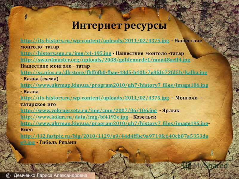 Интернет ресурсы http://its-history.ru/wp-content/uploads/2011/02/4375.jpghttp://its-history.ru/wp-content/uploads/2011/02/4375. jpg - Нашествие монголо -татар http://history.sgu.ru/img/x1-195.jpghttp://history.sgu.ru/img/x1-195. jpg - Нашествие монг