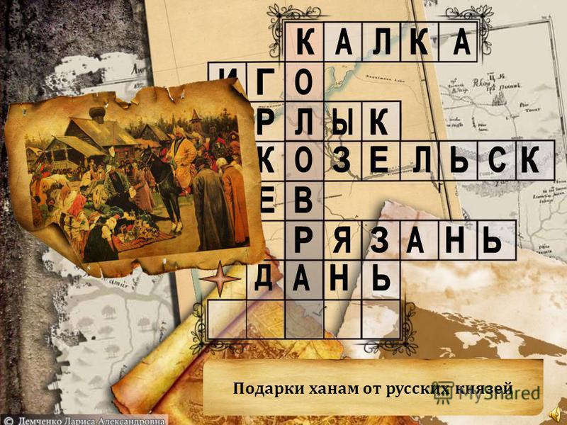 Подарки ханам от русских князей