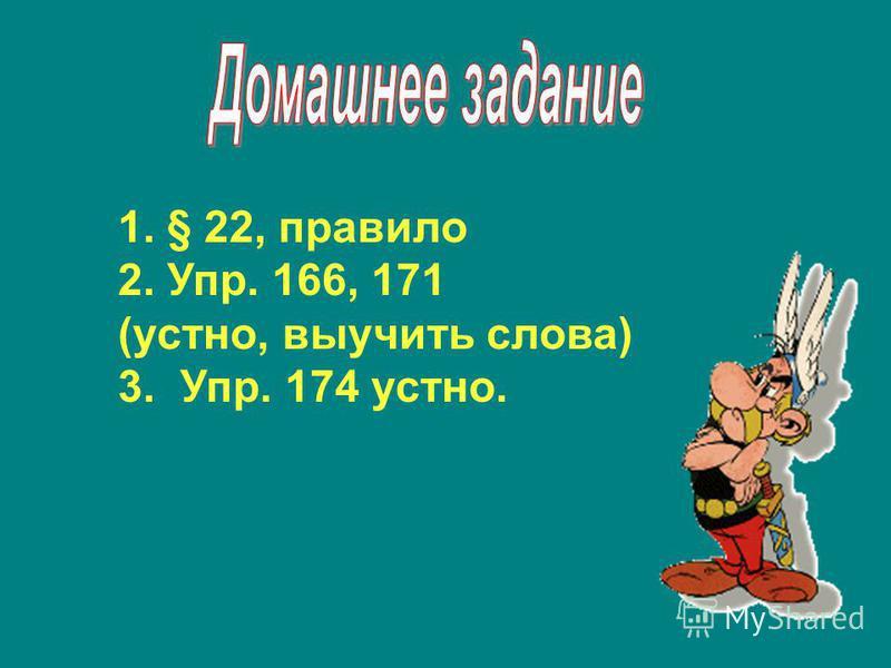 1. § 22, правило 2. Упр. 166, 171 (устно, выучить слова) 3. Упр. 174 устно.