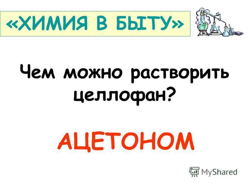 Чем можно растворить целлофан? АЦЕТОНОМ «ХИМИЯ В БЫТУ»