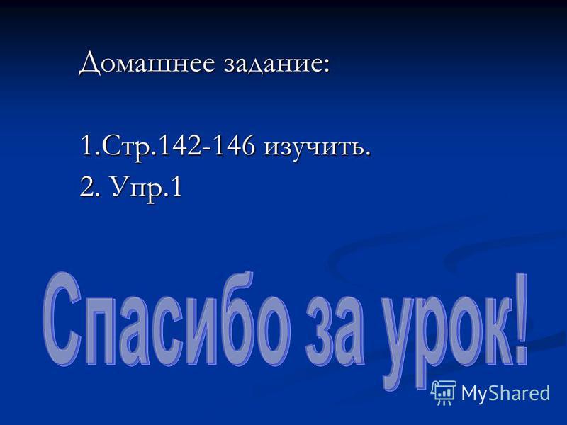 Домашнее задание: 1.Стр.142-146 изучить. 2. Упр.1