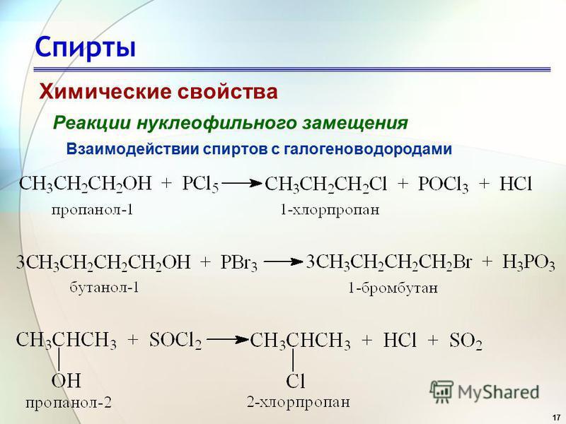 17 Спирты Химические свойства Реакции нуклеофильного замещения Взаимодействии спиртов с галогеноводородами