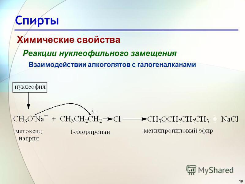 18 Спирты Химические свойства Реакции нуклеофильного замещения Взаимодействии алкоголятов с галогеналканами