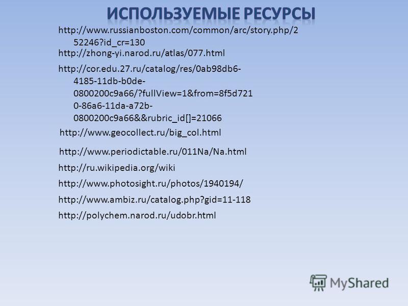 http://www.russianboston.com/common/arc/story.php/2 52246?id_cr=130 http://zhong-yi.narod.ru/atlas/077. html http://cor.edu.27.ru/catalog/res/0ab98db6- 4185-11db-b0de- 0800200c9a66/?fullView=1&from=8f5d721 0-86a6-11da-a72b- 0800200c9a66&&rubric_id[]=