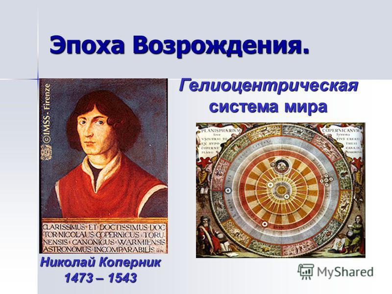 Эпоха Возрождения. Николай Коперник 1473 – 1543 Гелиоцентрическая система мира