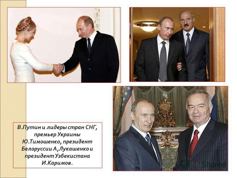 В.Путин и лидеры стран СНГ, премьер Украины Ю.Тимошенко, президент Белоруссии А,Лукашенко и президент Узбекистана И.Каримов.