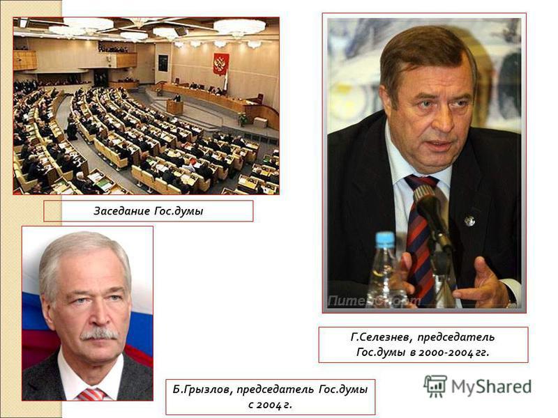 Заседание Гос.думы Г.Селезнев, председатель Гос.думы в 2000-2004 гг. Б.Грызлов, председатель Гос.думы с 2004 г.