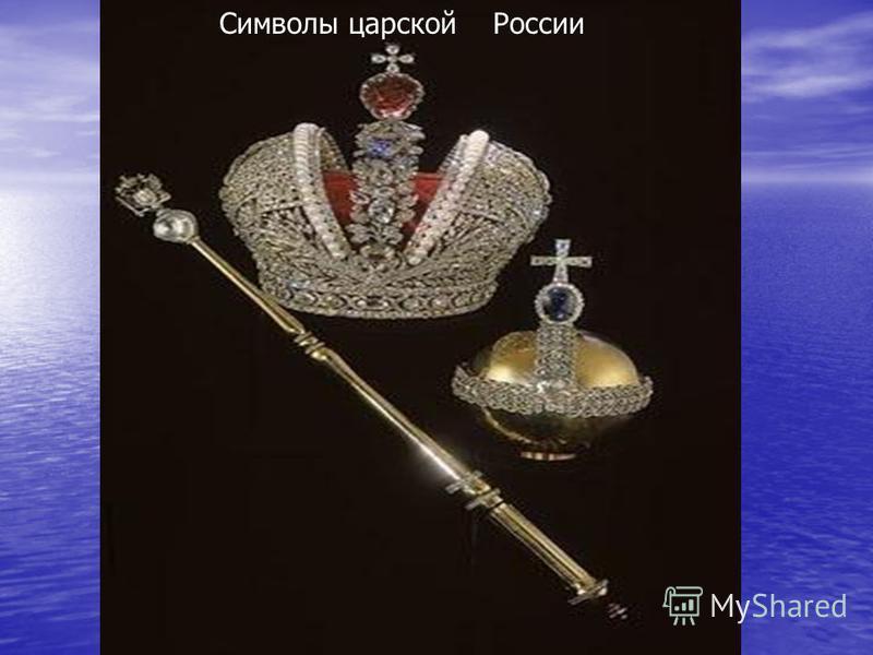 Символы царской России