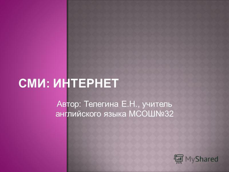 Автор: Телегина Е.Н., учитель английского языка МСОШ32