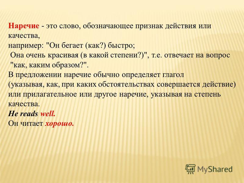 Наречие - это слово, обозначающее признак действия или качества, например: