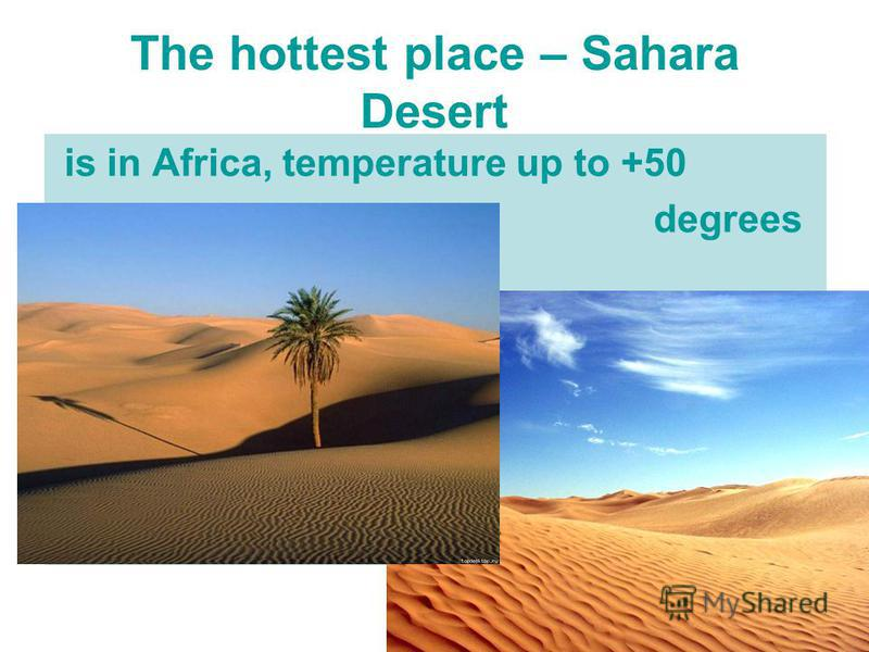 The hottest place – Sahara Desert is in Africa, temperature up to +50 degrees