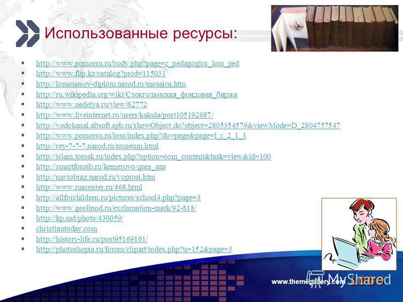Add your company slogan LOGO www.themegallery.com Использованные ресурсы: http://www.pomorsu.ru/body.php?page=c_pedagogics_lom_ped http://www.flip.kz/catalog?prod=115031 http://lomonosov-diplom.narod.ru/mosaica.htm http://ru.wikipedia.org/wiki/Стокго