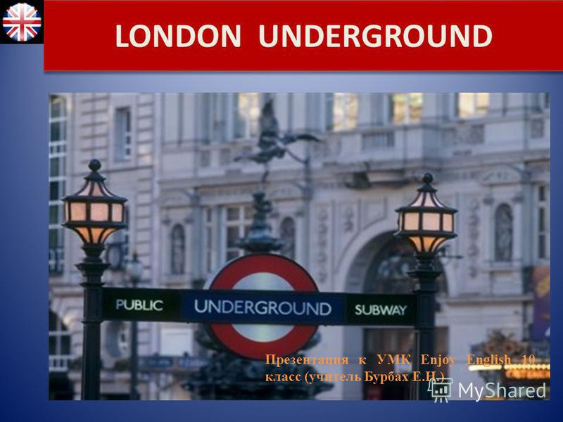 LONDON UNDERGROUND Презентация к УМК Enjoy English 10 класс (учитель Бурбах Е.Н.)