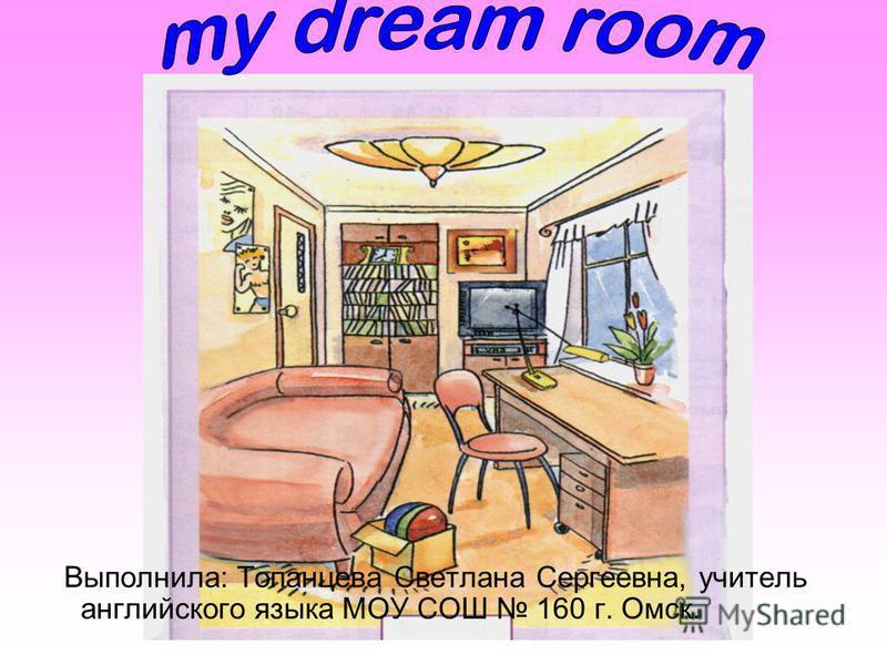 Сочинение про мою комнату по-английски